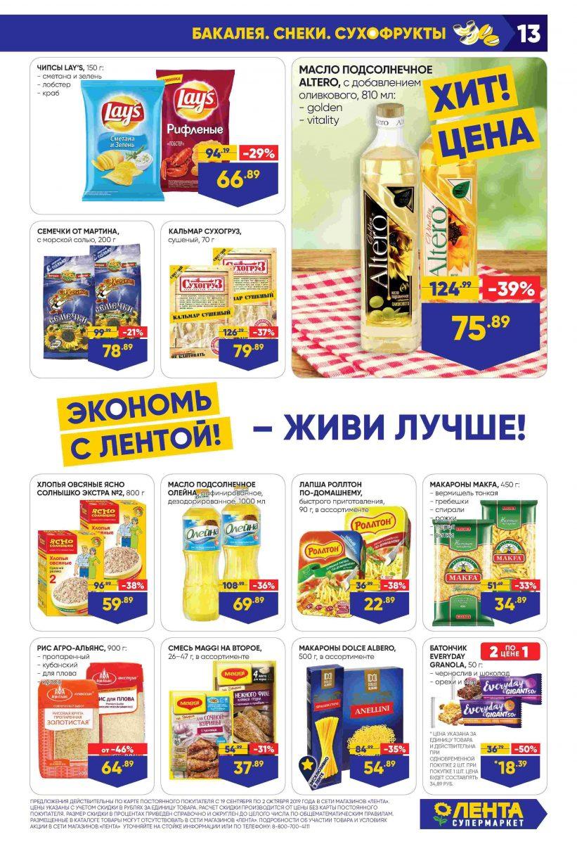 Каталог супермаркетов «ЛЕНТА» 19.09.-02.10.2019 стр. - 0013