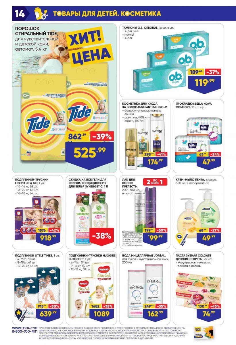 Каталог супермаркетов «ЛЕНТА» 19.09.-02.10.2019 стр. - 0014