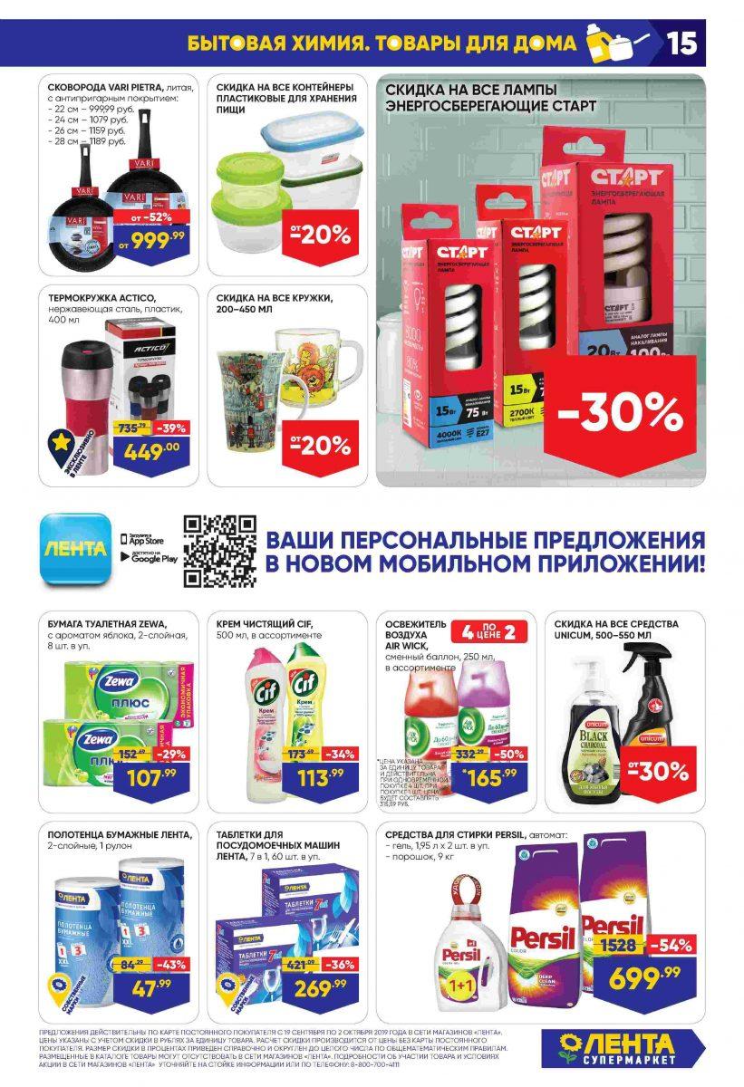Каталог супермаркетов «ЛЕНТА» 19.09.-02.10.2019 стр. - 0015