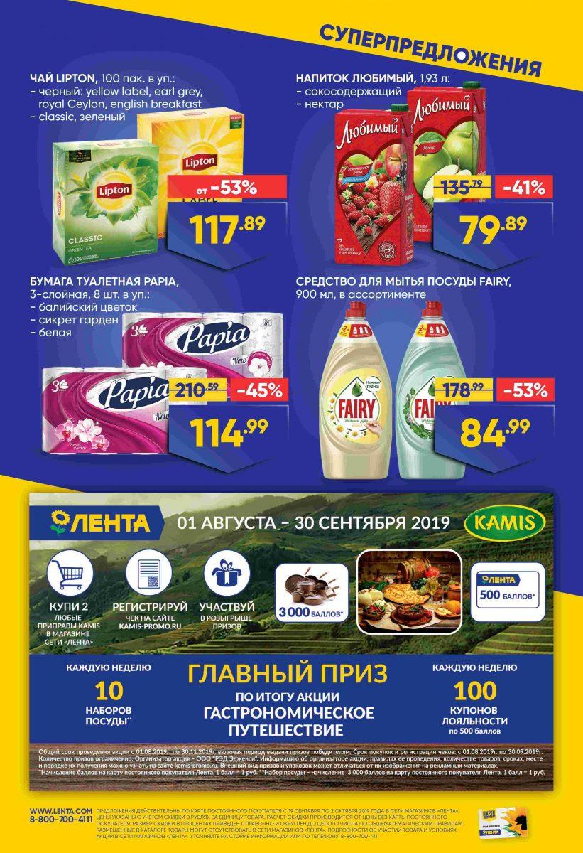 Каталог супермаркетов «ЛЕНТА» 19.09.-02.10.2019 стр. - 0016