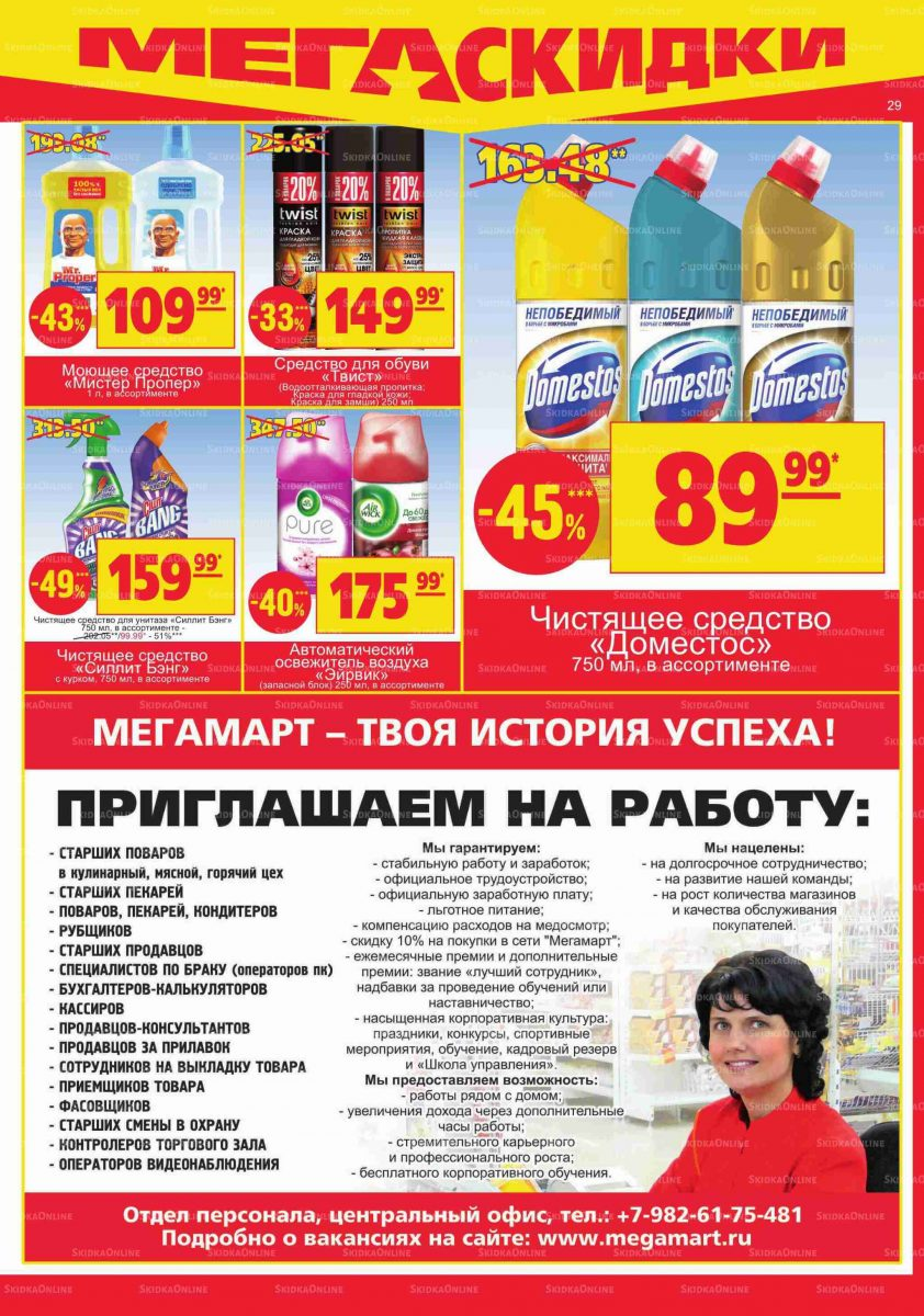 Каталог ТЦ «МЕГАМАРТ» 24.09-07.10.2019 стр.29