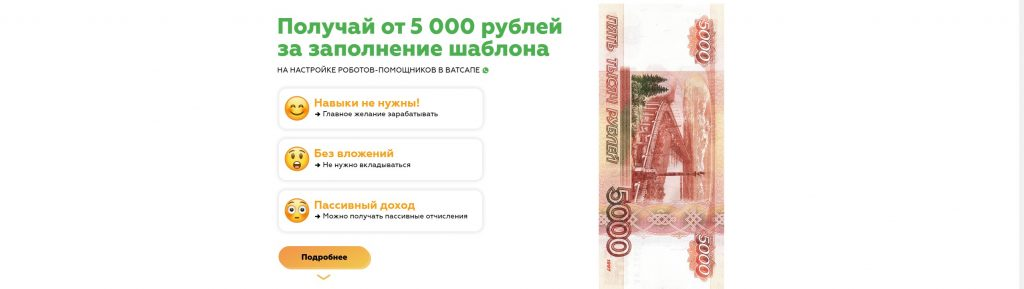 WhatsApp Money Александра Глухаря 2
