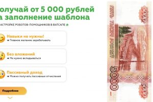 WhatsApp Money — видеокурс Александра Глухаря