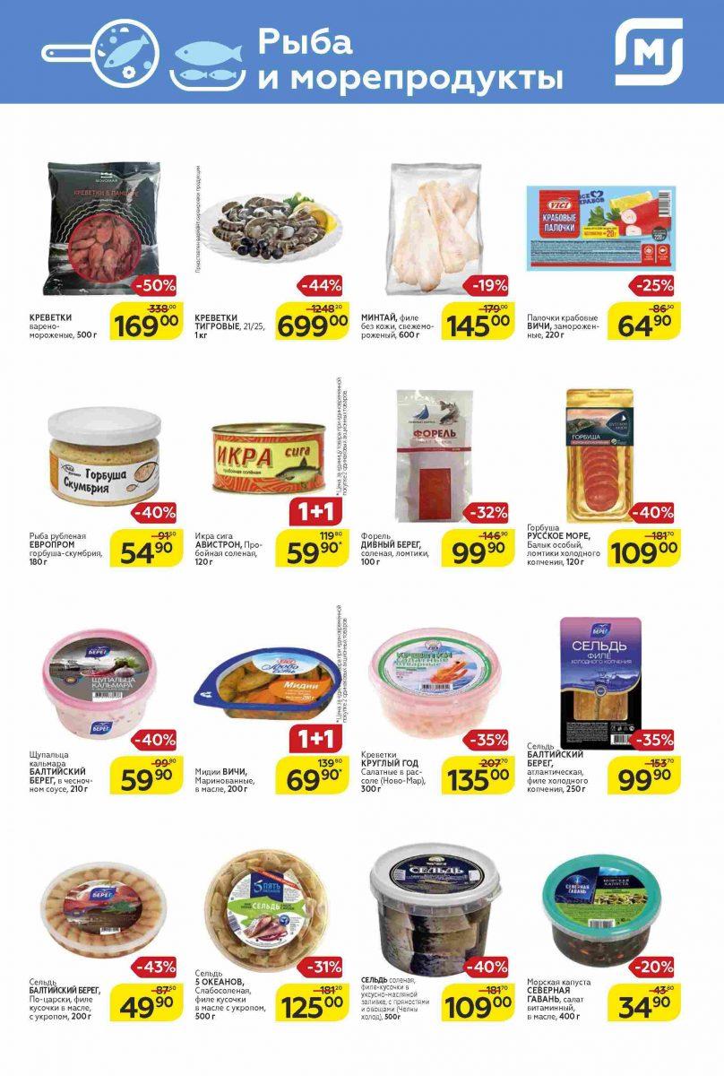 Еженедельный каталог гипермаркетов «МАГНИТ» 02-08.10.2019 стр. - 0013