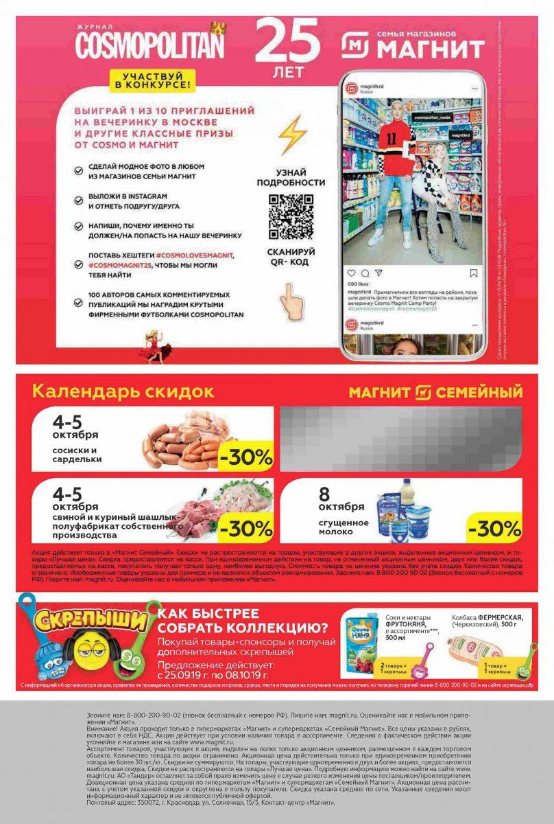 Еженедельный каталог гипермаркетов «МАГНИТ» 02-08.10.2019 стр. - 0029