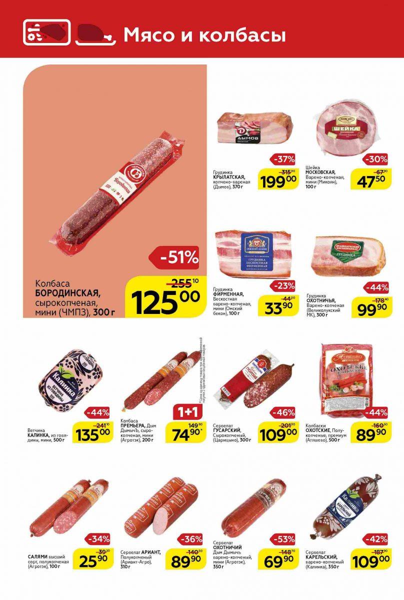 Еженедельный каталог гипермаркетов «МАГНИТ» 09-15.10.2019 стр. - 0010