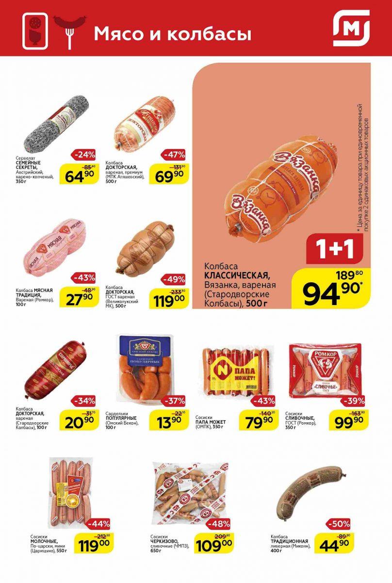 Еженедельный каталог гипермаркетов «МАГНИТ» 09-15.10.2019 стр. - 0011