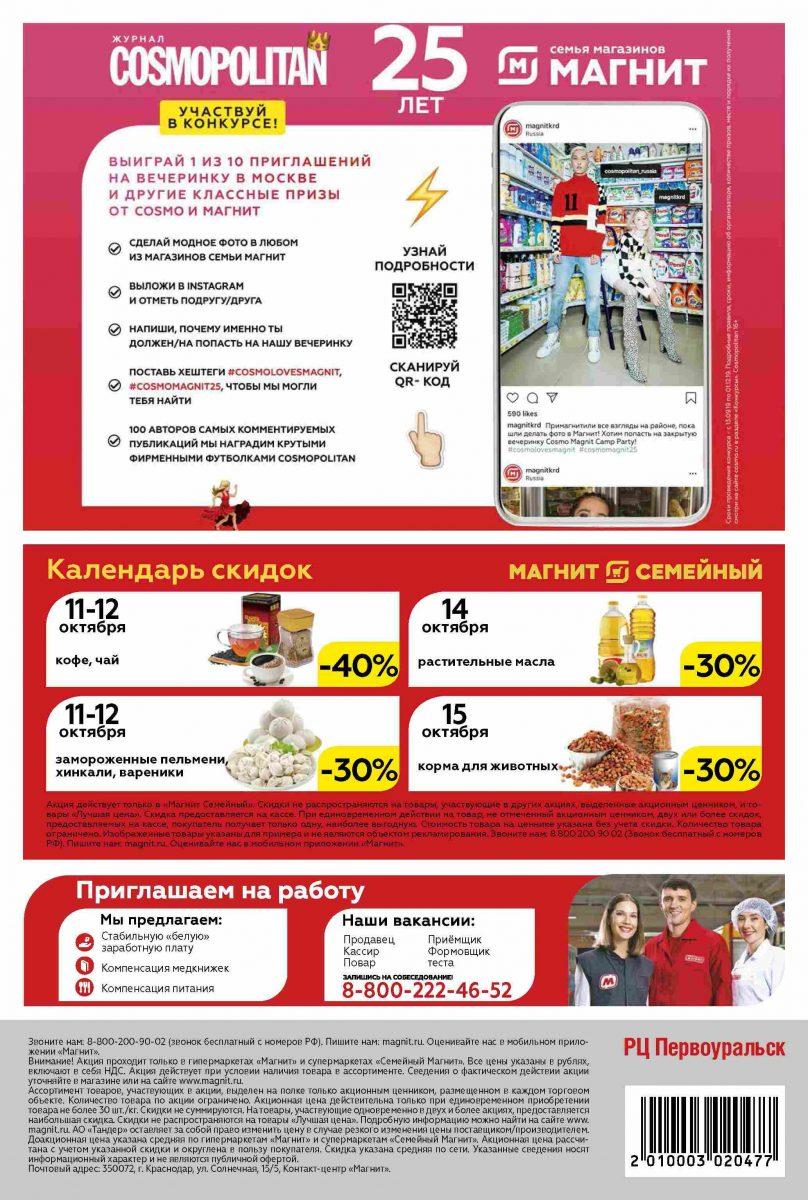 Еженедельный каталог гипермаркетов «МАГНИТ» 09-15.10.2019 стр. - 0029