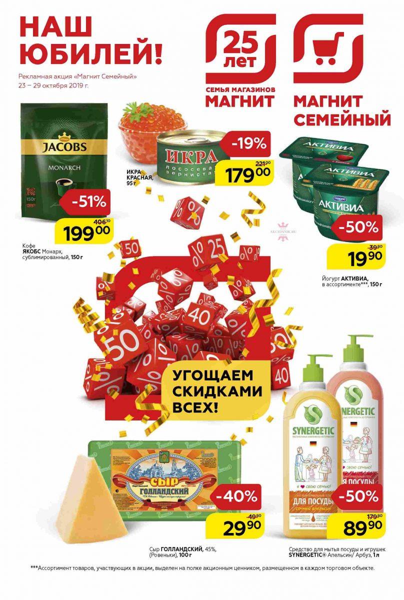 Еженедельный каталог гипермаркетов «МАГНИТ» 23-29.10.2019 стр. - 0001