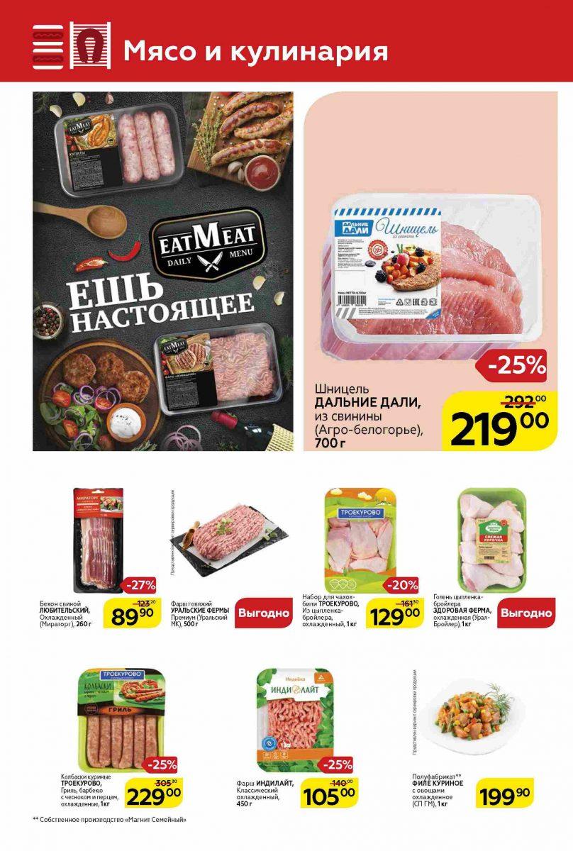 Еженедельный каталог гипермаркетов «МАГНИТ» 23-29.10.2019 стр. - 0012