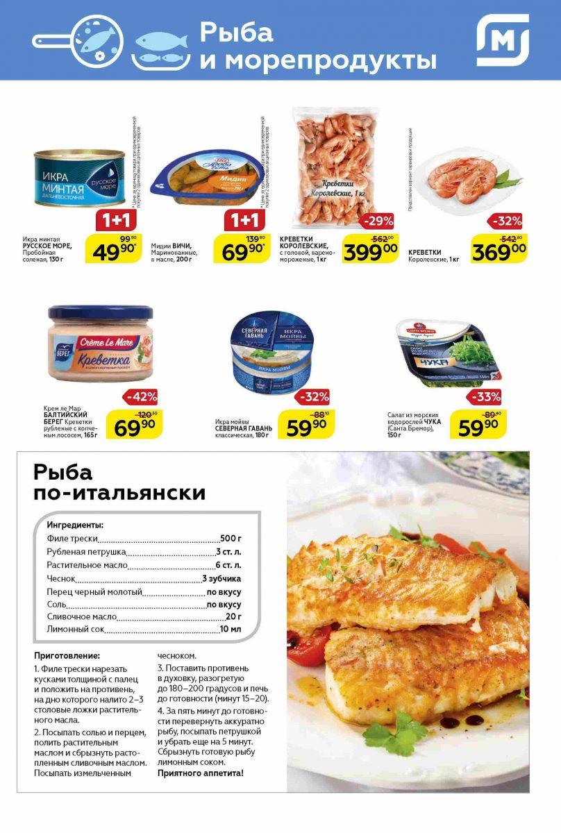 Еженедельный каталог гипермаркетов «МАГНИТ» 23-29.10.2019 стр. - 0013