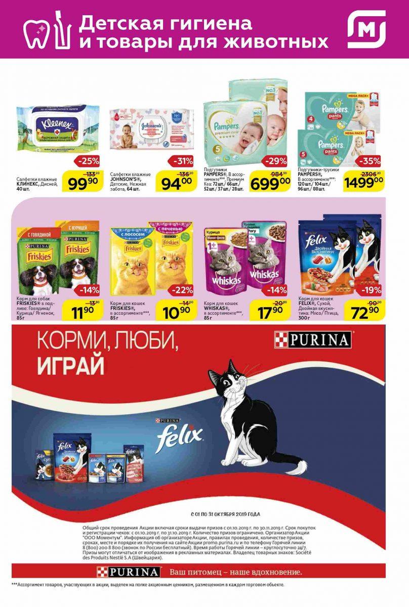 Еженедельный каталог гипермаркетов «МАГНИТ» 23-29.10.2019 стр. - 0023
