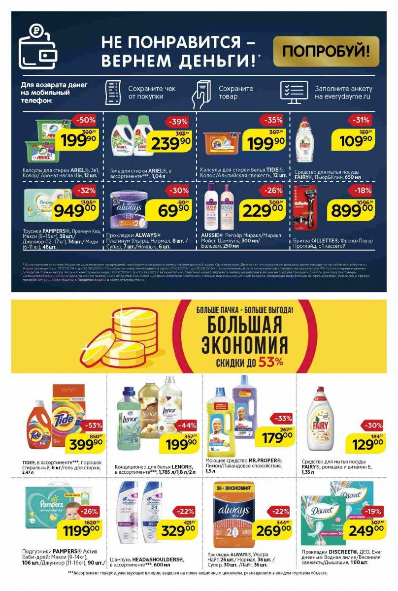 Еженедельный каталог гипермаркетов «МАГНИТ» 23-29.10.2019 стр. - 0027