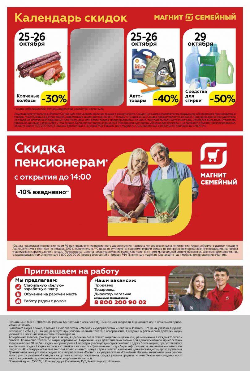 Еженедельный каталог гипермаркетов «МАГНИТ» 23-29.10.2019 стр. - 0029