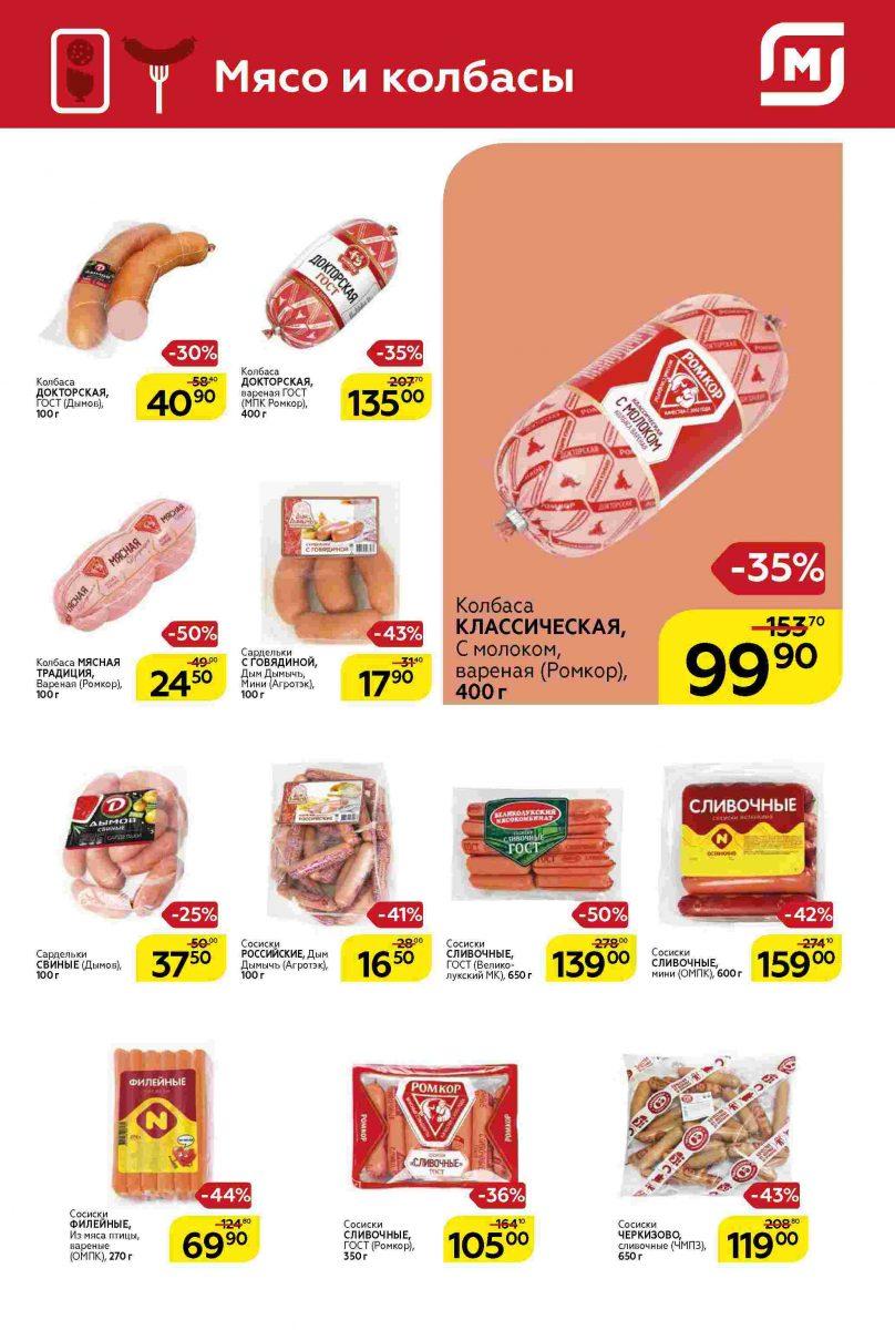 Еженедельный каталог гипермаркетов «МАГНИТ» 30.10.-05.11.2019 стр. - 0011
