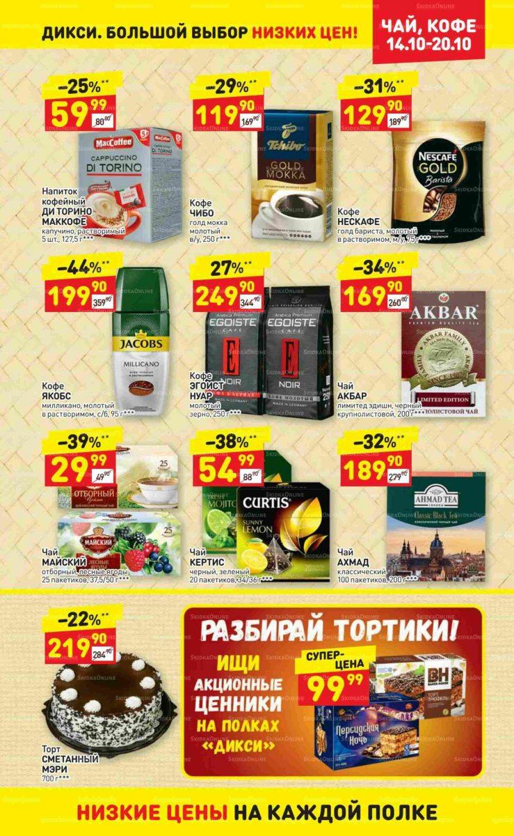Еженедельный каталог магазинов «ДИКСИ» 14-20.10.2019 стр.19