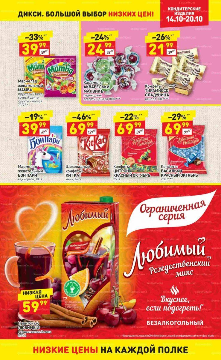 Еженедельный каталог магазинов «ДИКСИ» 14-20.10.2019 стр.21