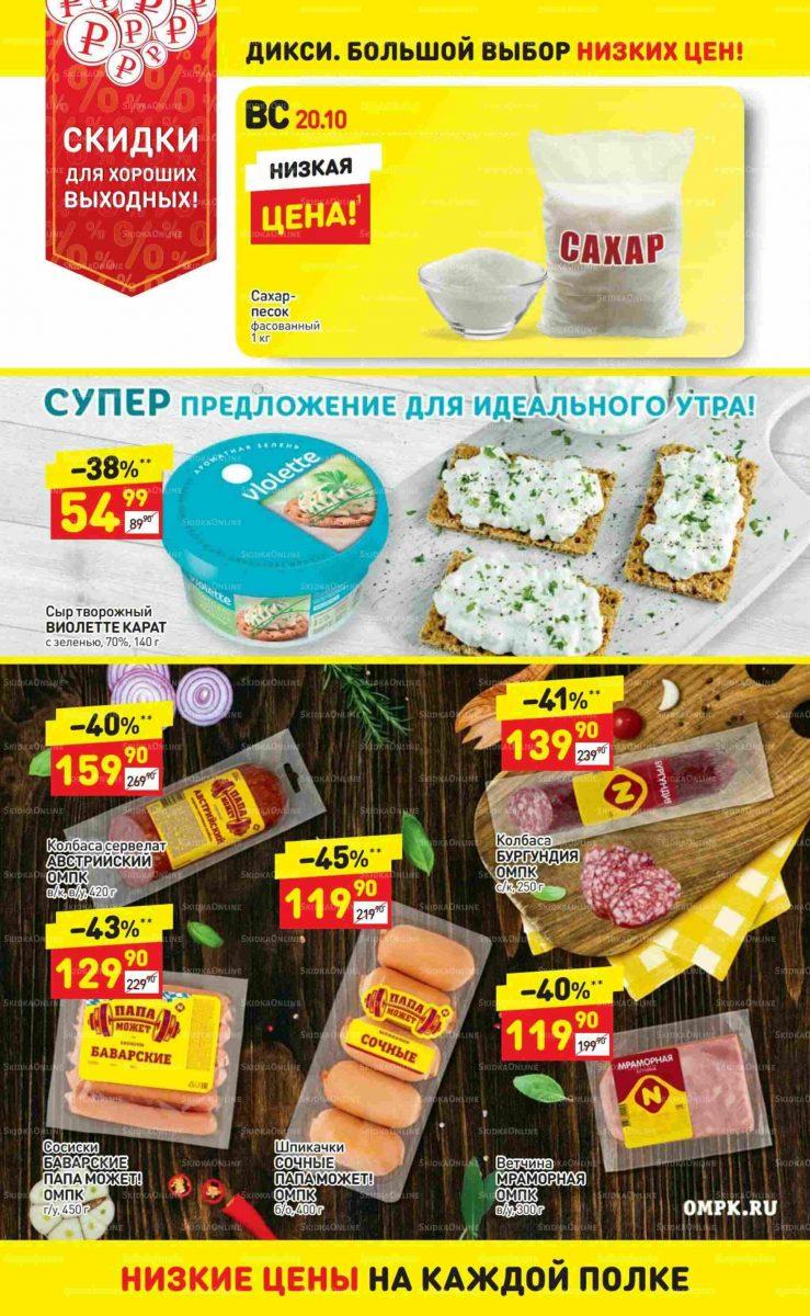 Еженедельный каталог магазинов «ДИКСИ» 14-20.10.2019 стр.30