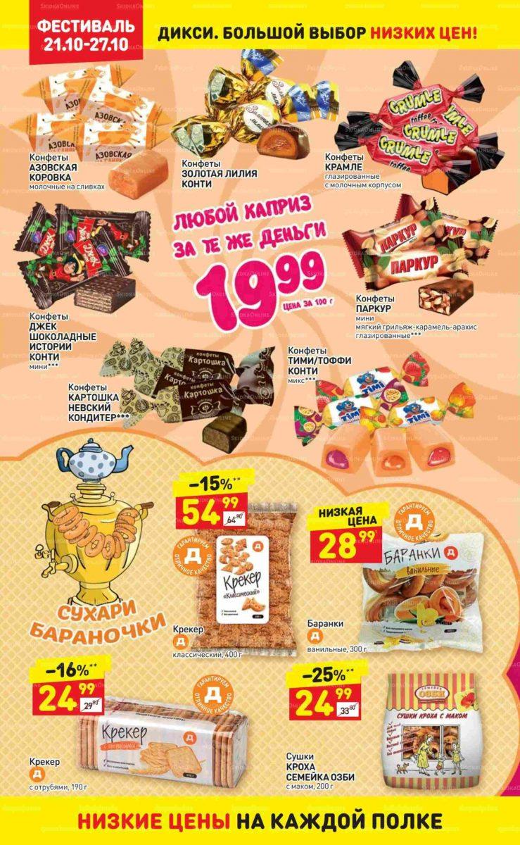 Еженедельный каталог магазинов «ДИКСИ» 21-27.10.2019 стр.2