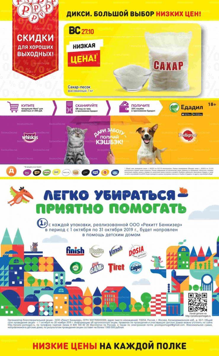 Еженедельный каталог магазинов «ДИКСИ» 21-27.10.2019 стр.22