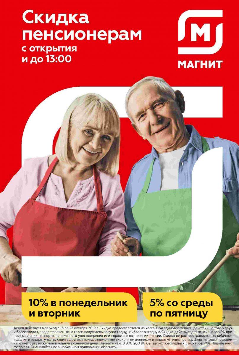 Еженедельный каталог магазинов «МАГНИТ» 16-22.10.2019 стр. - 0009