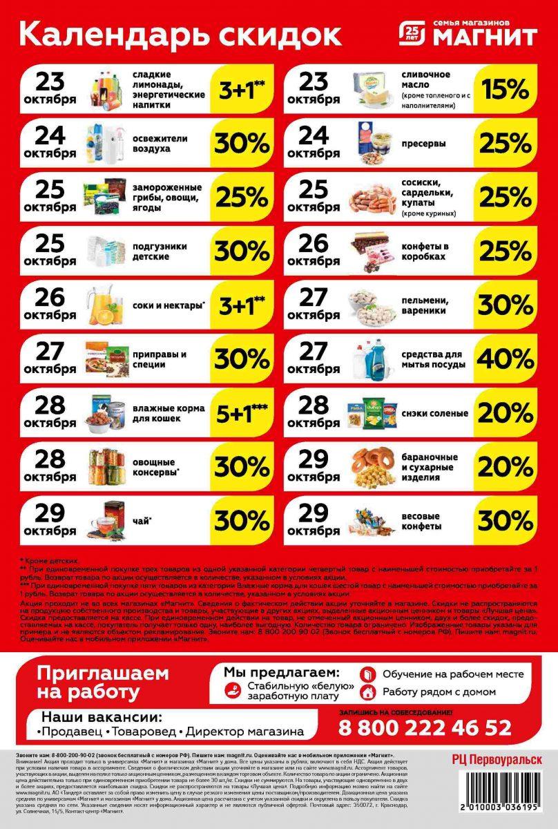 Еженедельный каталог магазинов «МАГНИТ» 23-29.10.2019 стр. - 0028