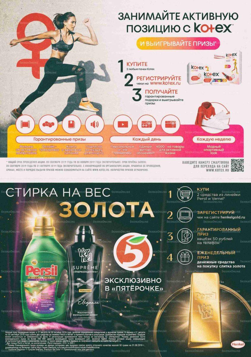 Еженедельный каталог магазинов «ПЯТЕРОЧКА» 01-07.10.2019 стр.26