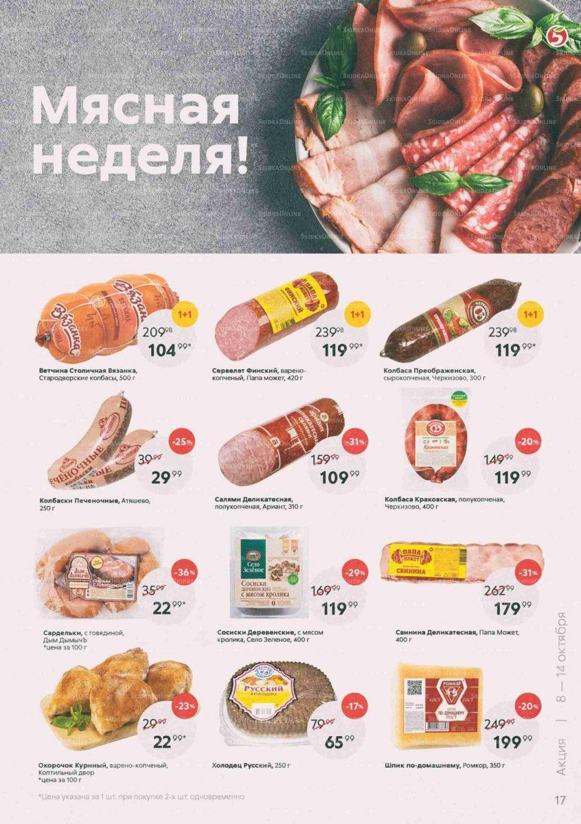 Еженедельный каталог магазинов «ПЯТЕРОЧКА» 08-14.10.2019 стр.17