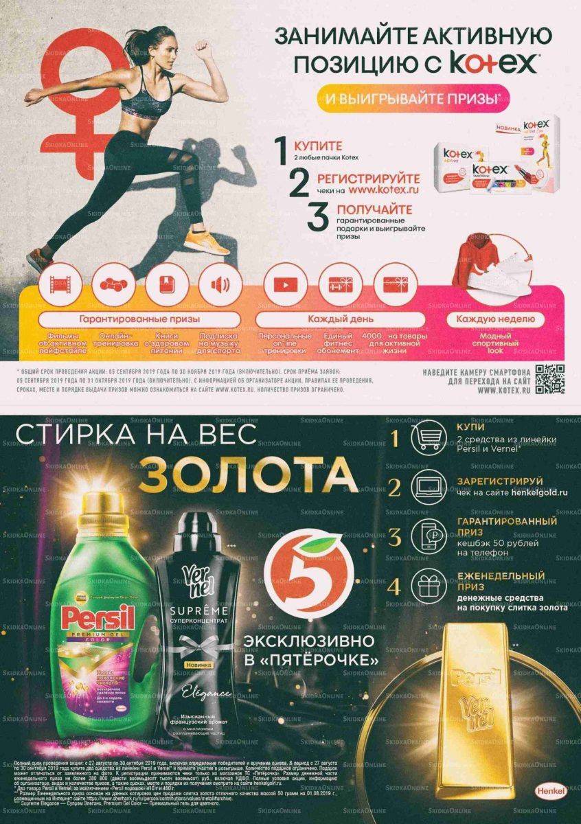 Еженедельный каталог магазинов «ПЯТЕРОЧКА» 08-14.10.2019 стр.22