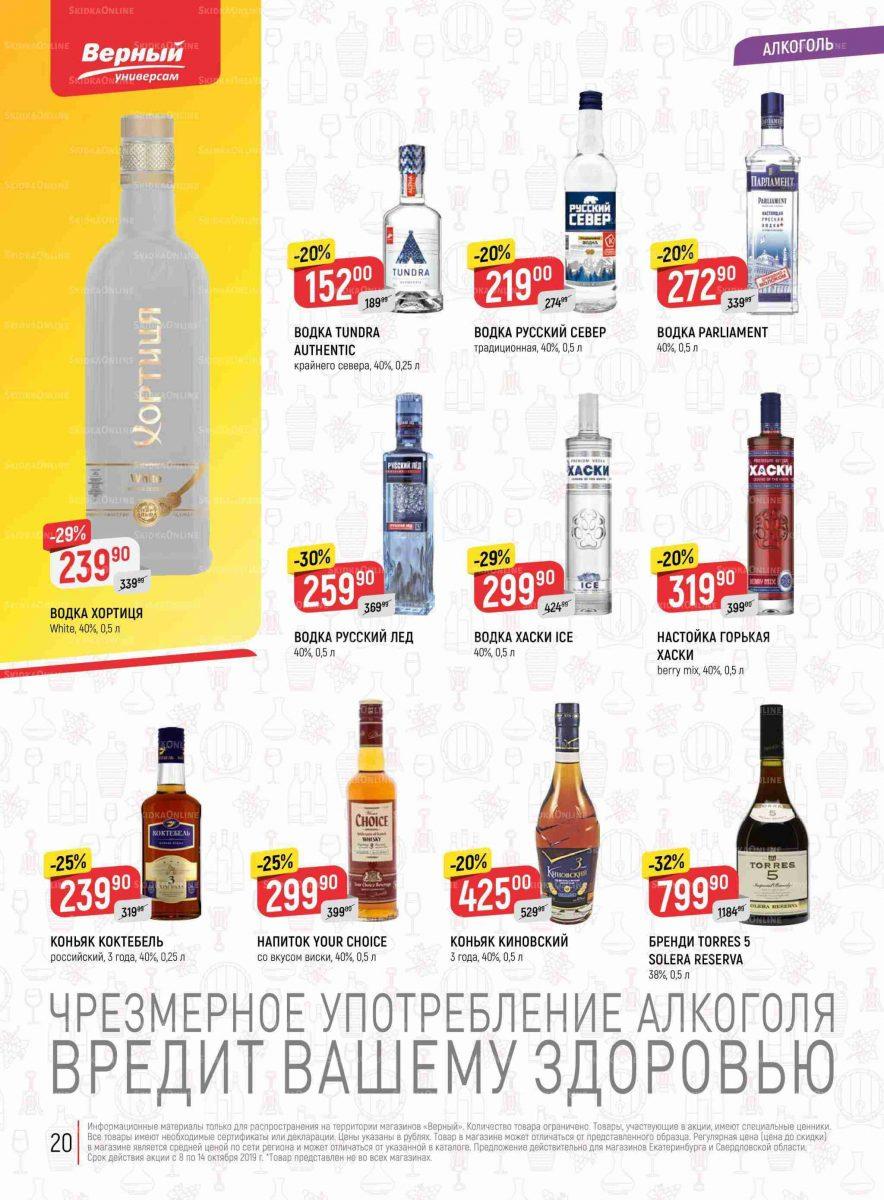 Еженедельный каталог магазинов «ВЕРНЫЙ» 08-14.10.2019 стр.20
