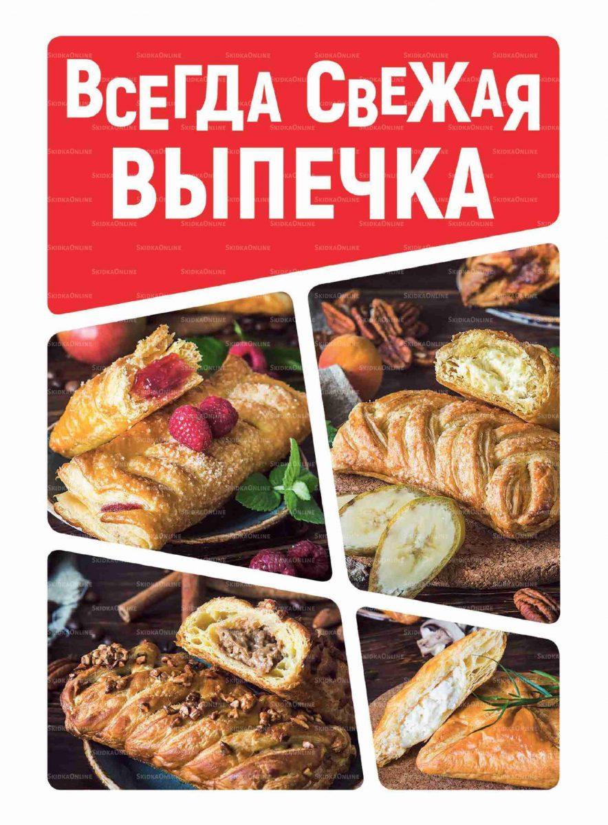 Еженедельный каталог магазинов «ВЕРНЫЙ» 15-21.10.2019 стр.18