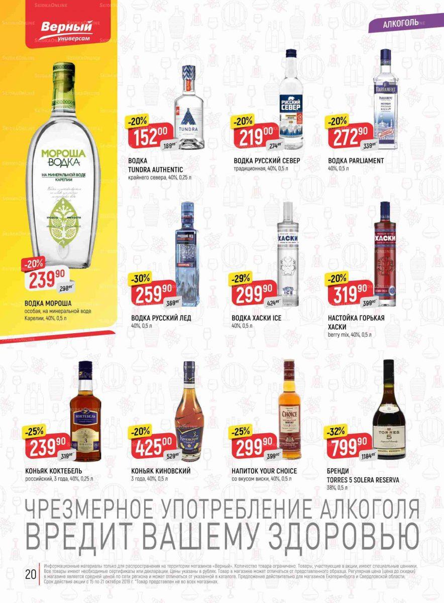 Еженедельный каталог магазинов «ВЕРНЫЙ» 15-21.10.2019 стр.20