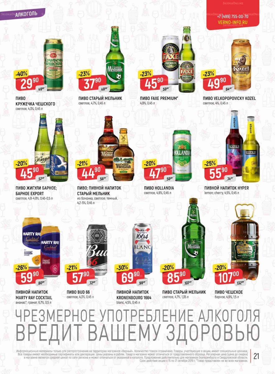 Еженедельный каталог магазинов «ВЕРНЫЙ» 15-21.10.2019 стр.21