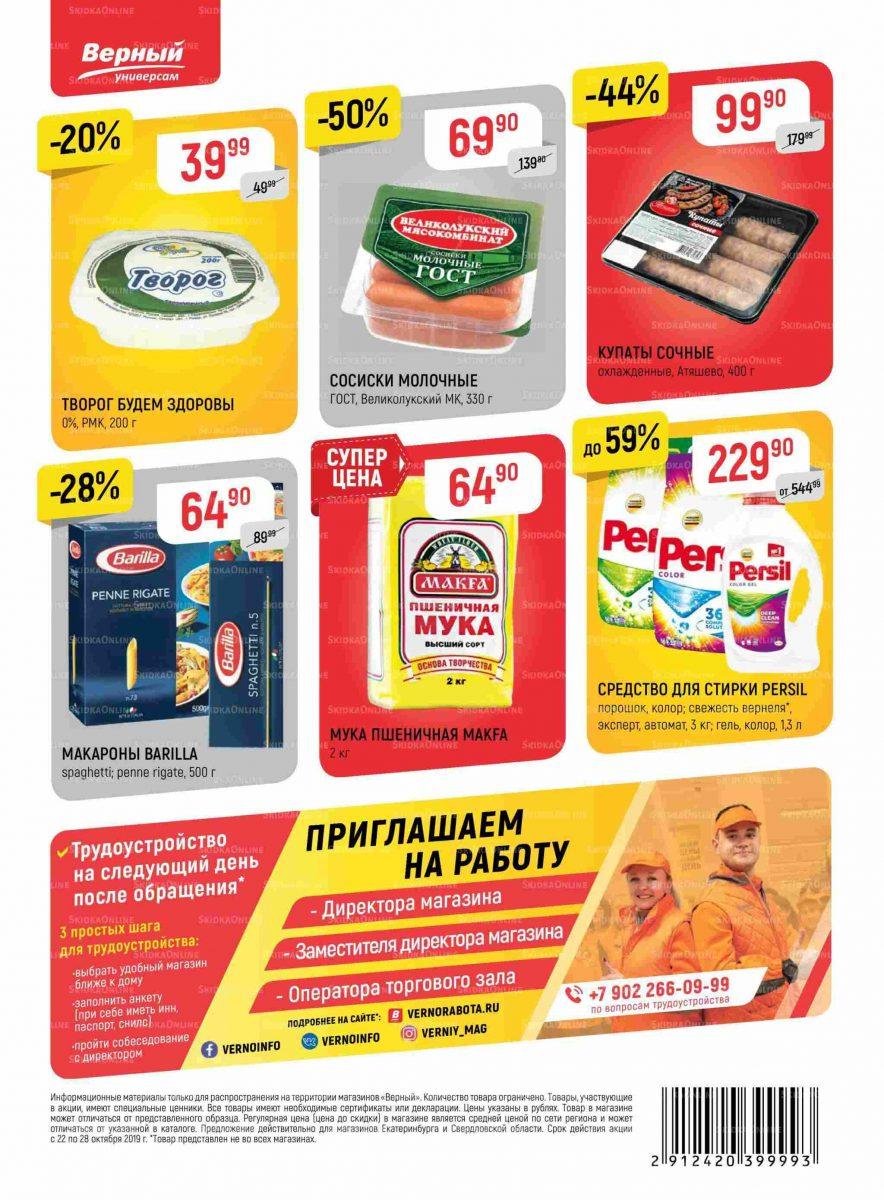 Еженедельный каталог магазинов «ВЕРНЫЙ» 22-28.10.2019 стр.24