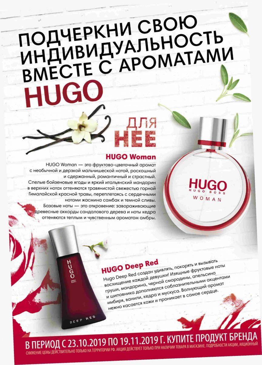 Каталог «МАГНИТ КОСМЕТИК» 23.10.-19.11.2019 стр. - 0002