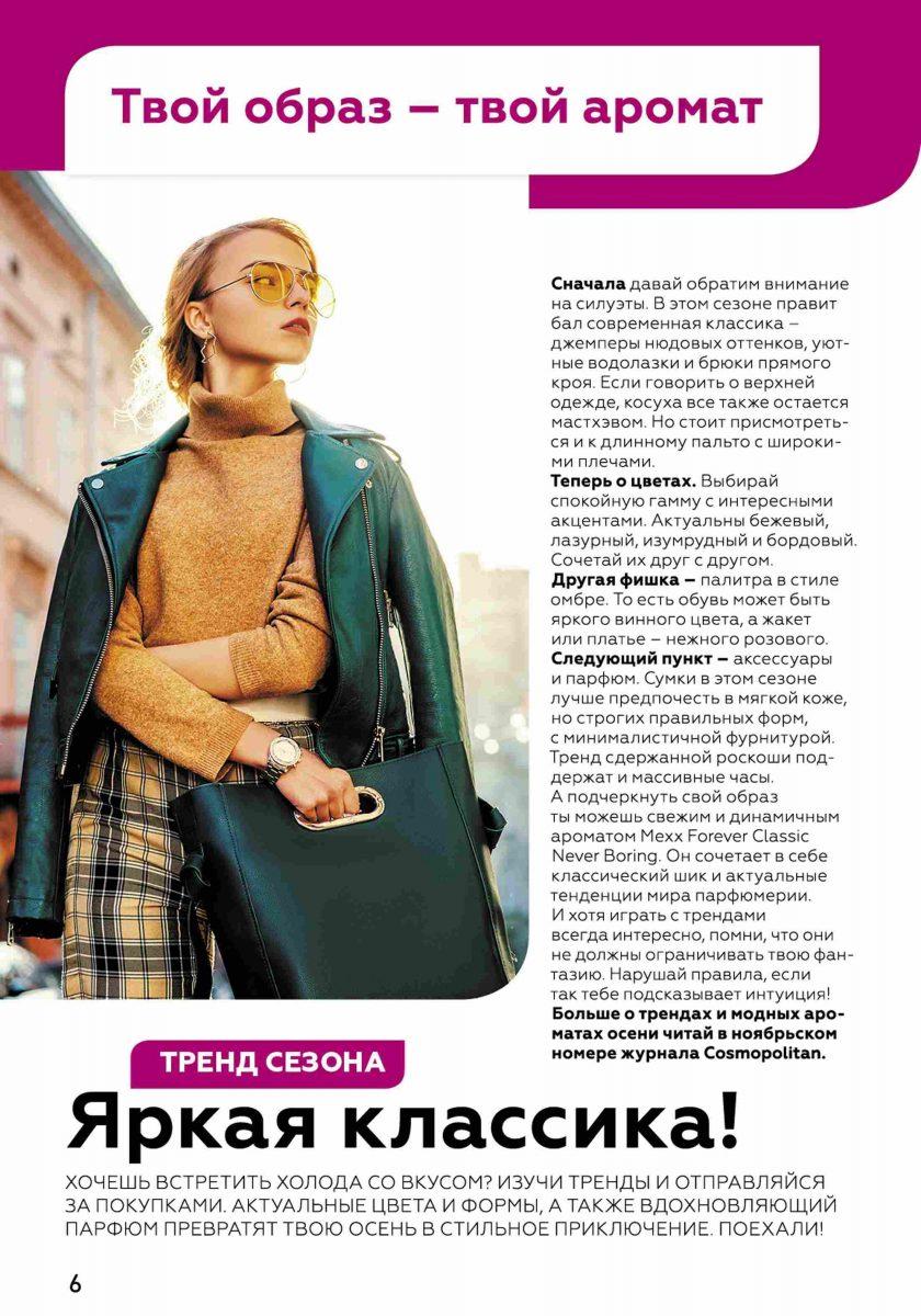 Каталог «МАГНИТ КОСМЕТИК» 23.10.-19.11.2019 стр. - 0006