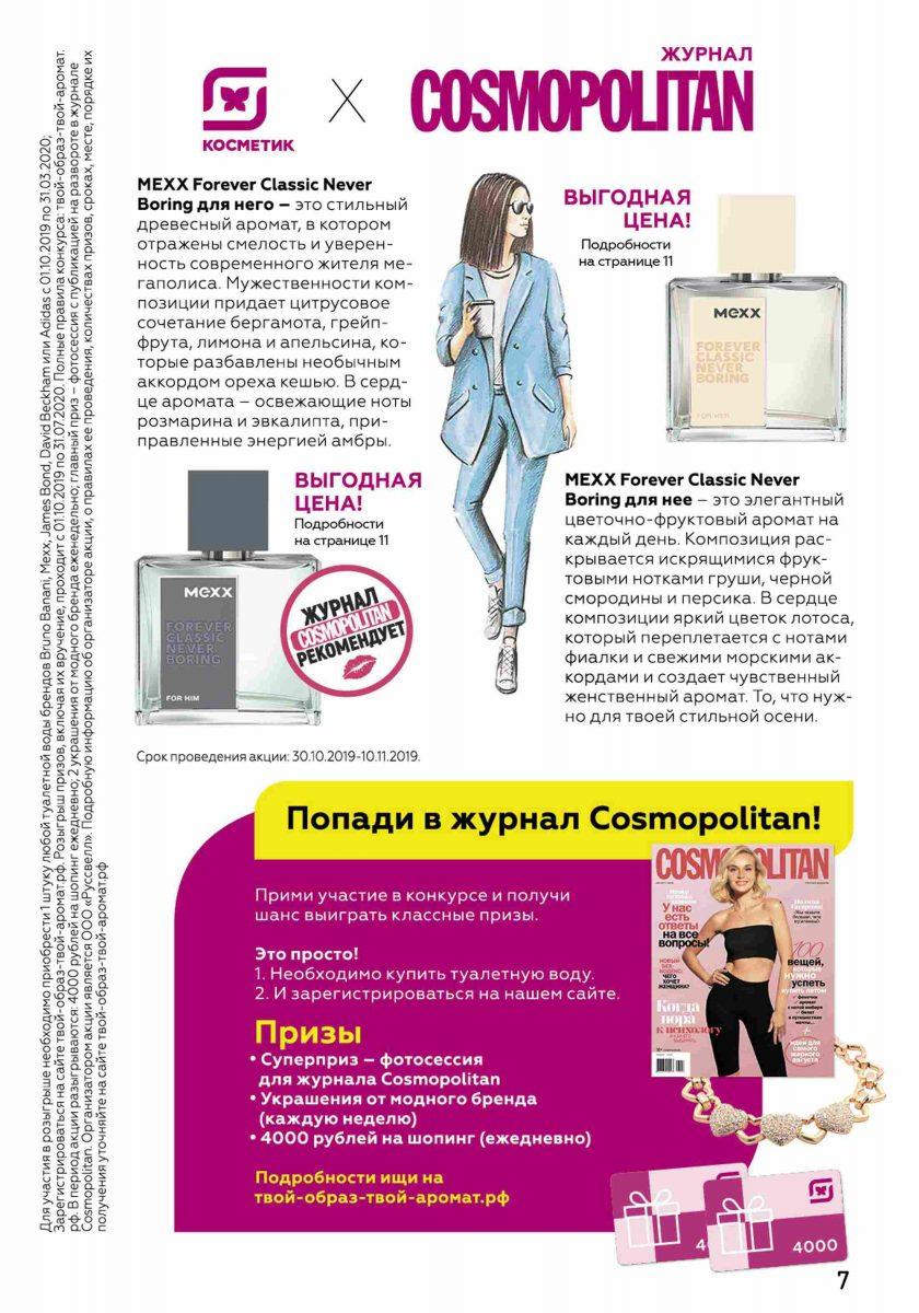 Каталог «МАГНИТ КОСМЕТИК» 23.10.-19.11.2019 стр. - 0007