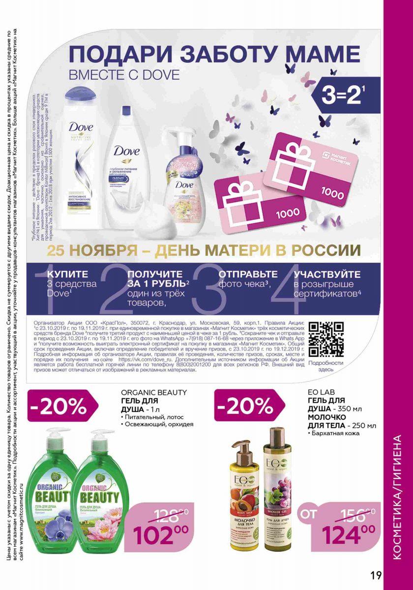 Каталог «МАГНИТ КОСМЕТИК» 23.10.-19.11.2019 стр. - 0019
