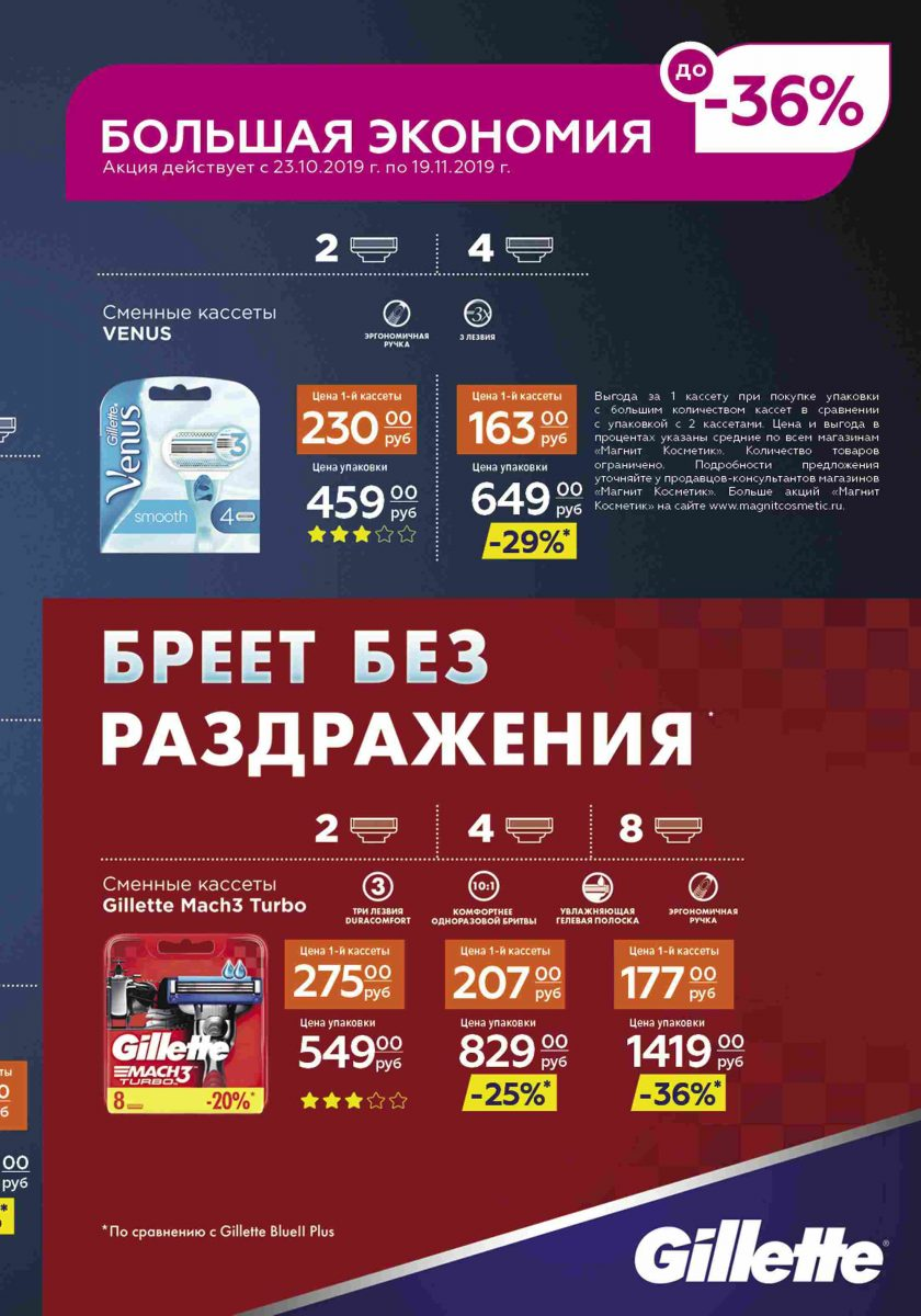 Каталог «МАГНИТ КОСМЕТИК» 23.10.-19.11.2019 стр. - 0049
