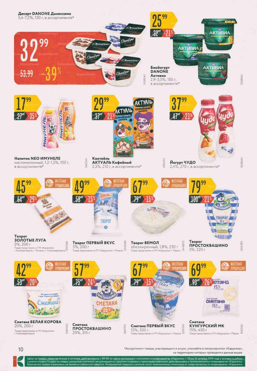 Каталог гипермаркетов «КАРУСЕЛЬ» 03-16.10.2019 стр.10