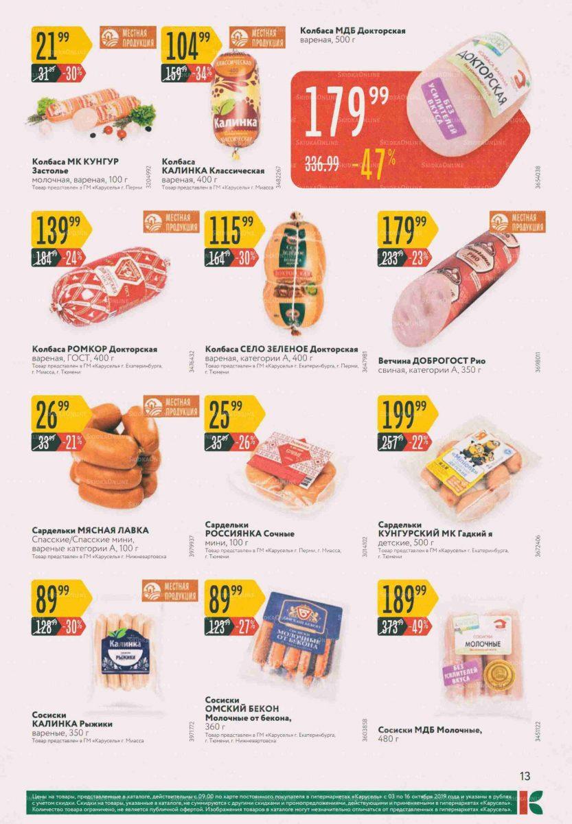 Каталог гипермаркетов «КАРУСЕЛЬ» 03-16.10.2019 стр.13