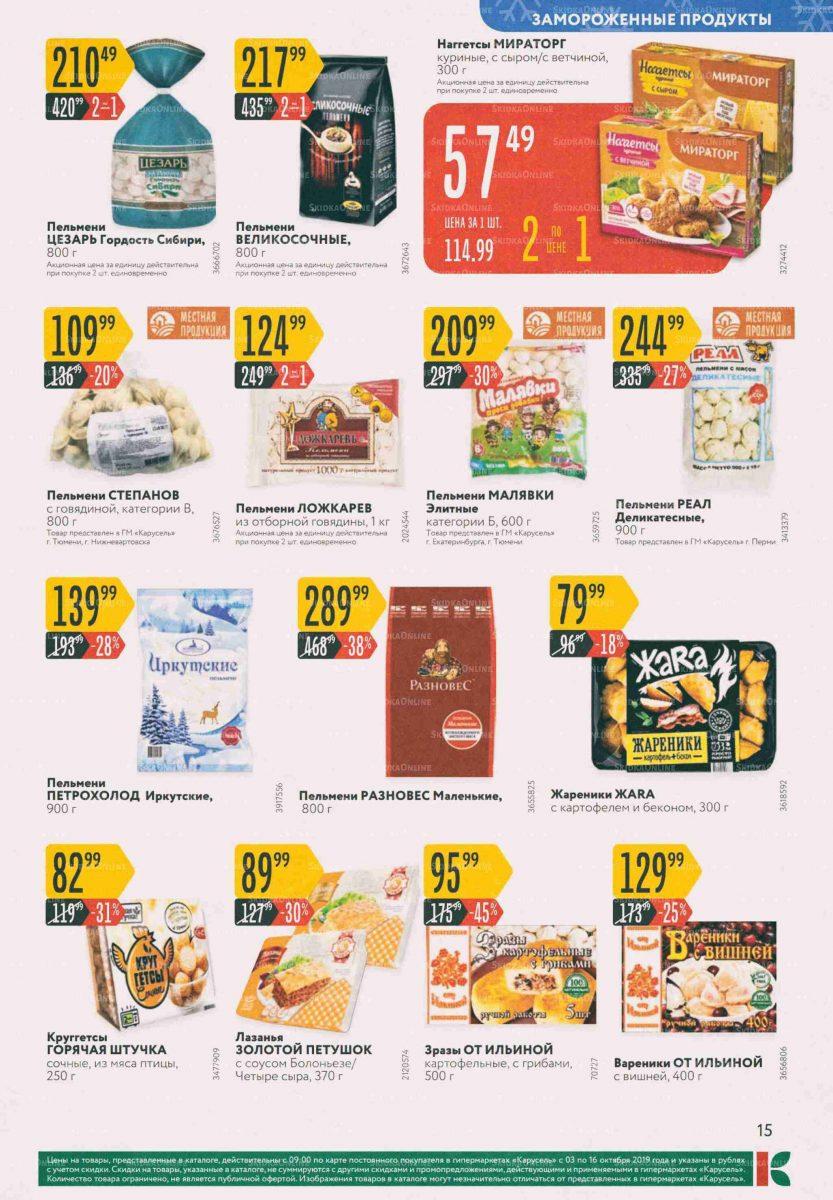 Каталог гипермаркетов «КАРУСЕЛЬ» 03-16.10.2019 стр.15