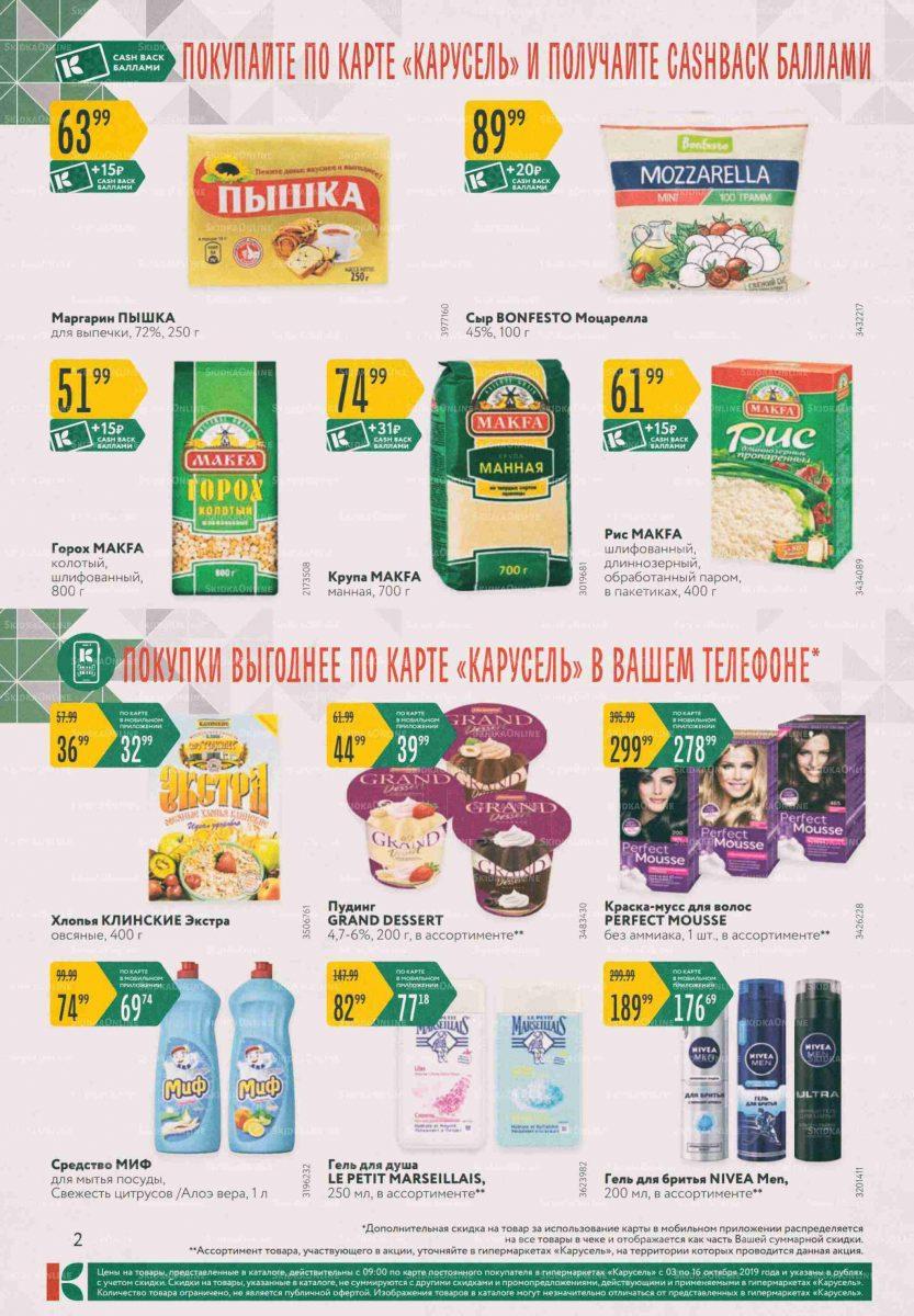 Каталог гипермаркетов «КАРУСЕЛЬ» 03-16.10.2019 стр.2
