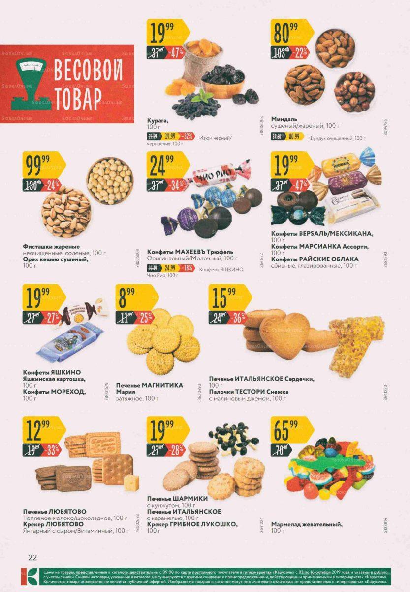 Каталог гипермаркетов «КАРУСЕЛЬ» 03-16.10.2019 стр.22