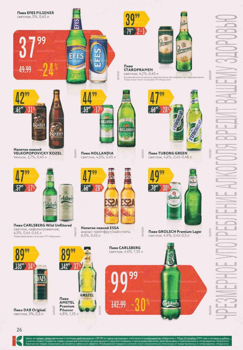 Каталог гипермаркетов «КАРУСЕЛЬ» 03-16.10.2019 стр.26