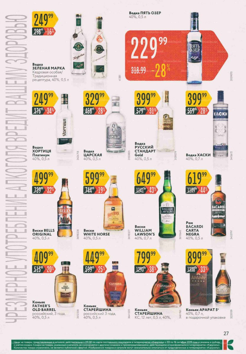 Каталог гипермаркетов «КАРУСЕЛЬ» 03-16.10.2019 стр.27