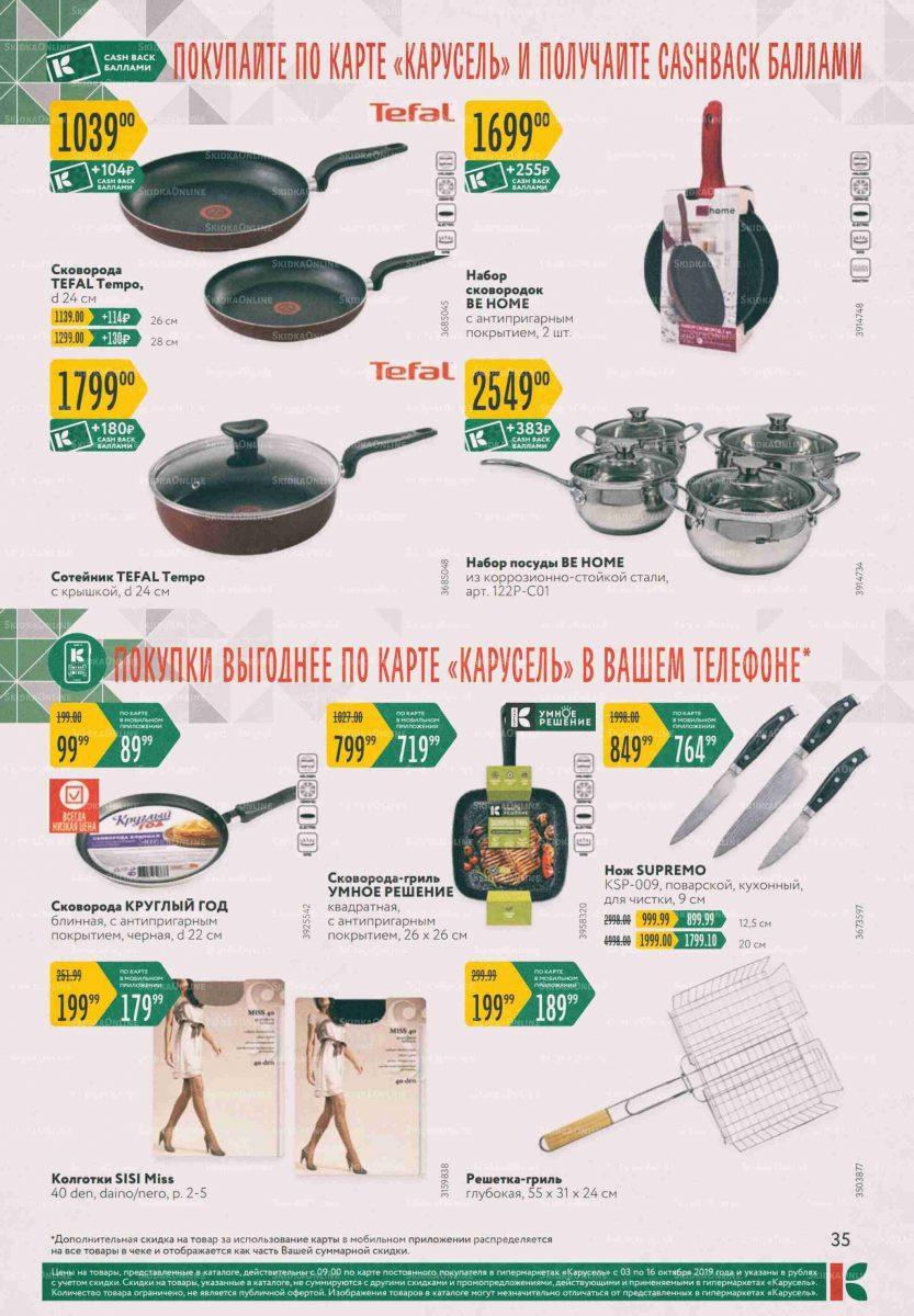 Каталог гипермаркетов «КАРУСЕЛЬ» 03-16.10.2019 стр.35