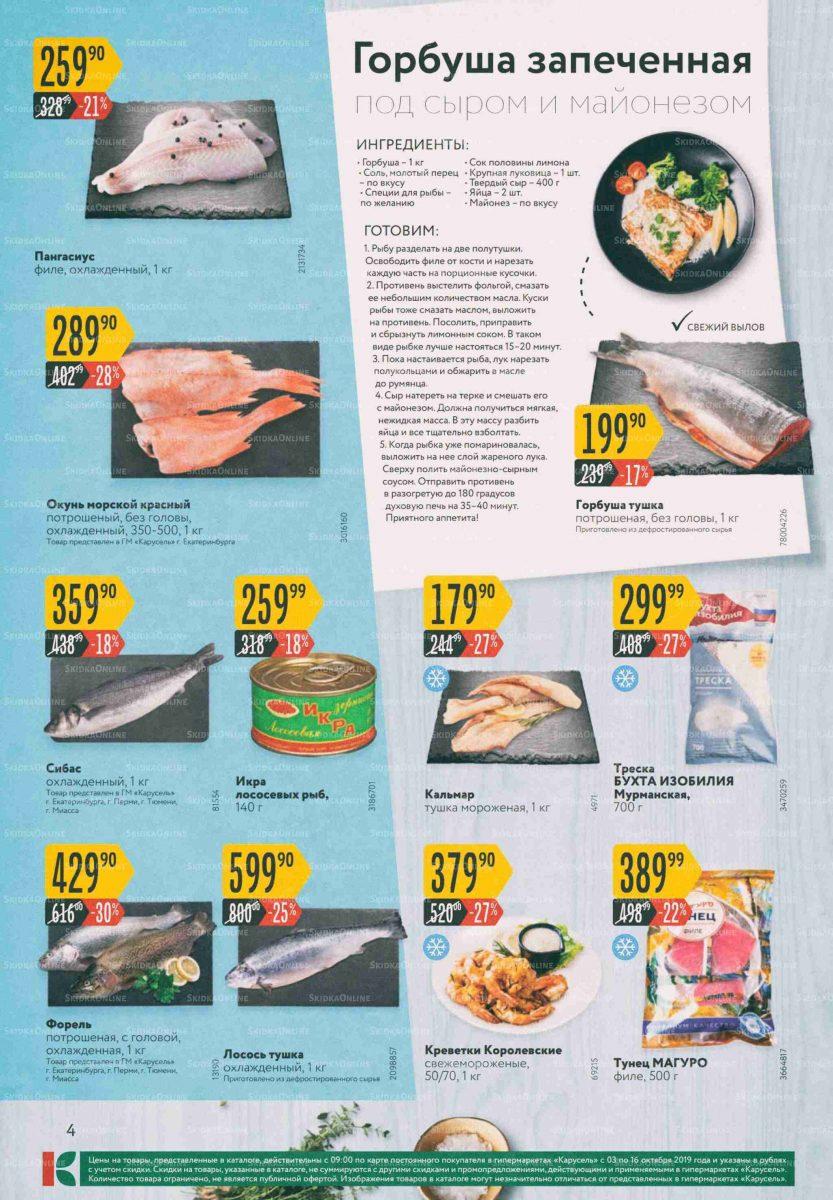Каталог гипермаркетов «КАРУСЕЛЬ» 03-16.10.2019 стр.4