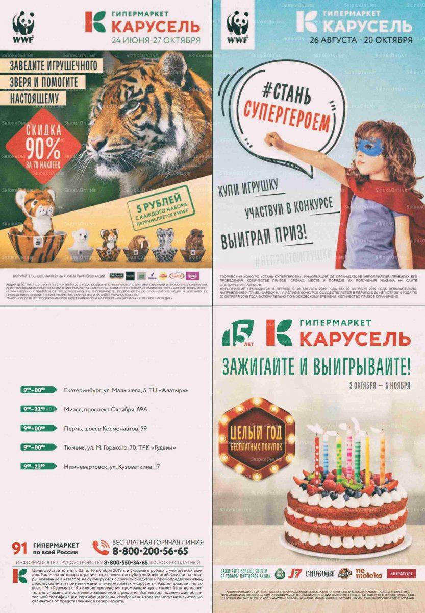 Каталог гипермаркетов «КАРУСЕЛЬ» 03-16.10.2019 стр.40