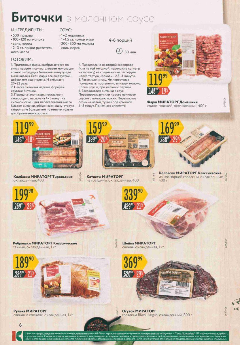 Каталог гипермаркетов «КАРУСЕЛЬ» 03-16.10.2019 стр.6